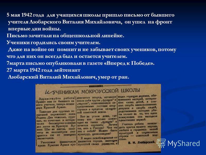 5 мая 1942 года для учащихся школы пришло письмо от бывшего учителя Любарского Виталия Михайловича, он ушел на фронт впервые дни войны. Письмо зачитали на общешкольной линейке. Ученики гордились своим учителем. Даже на войне он помнит и не забывает с