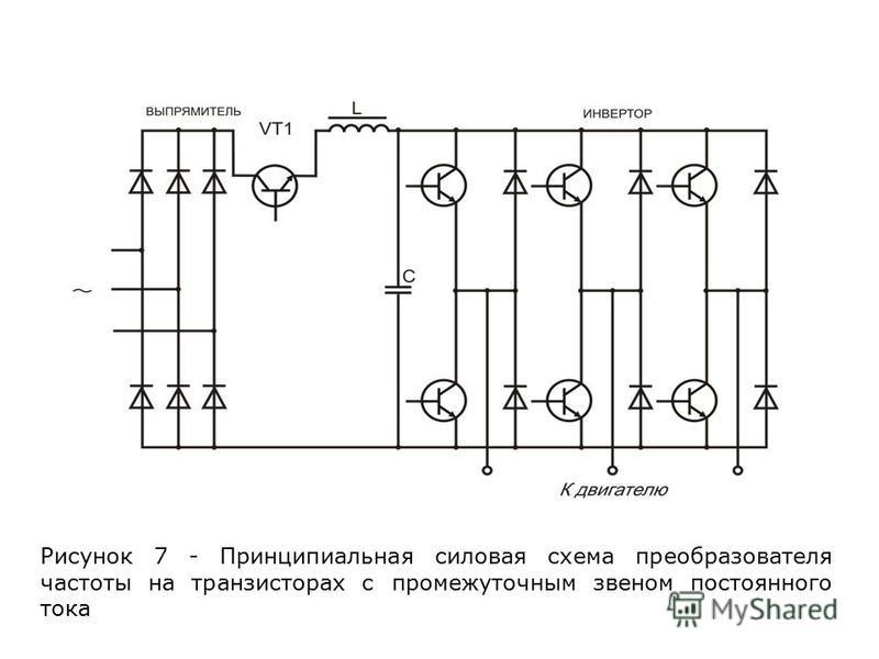 Рисунок 7 - Принципиальная силовая схема преобразователя частоты на транзисторах с промежуточным звеном постоянного тока