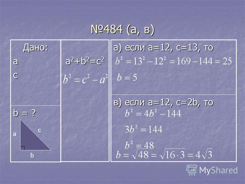484 (а, в) Дано:ac b = ? a 2 +b 2 =c 2 а) если a=12, c=13, то в) если a=12, c=2b, то a b c