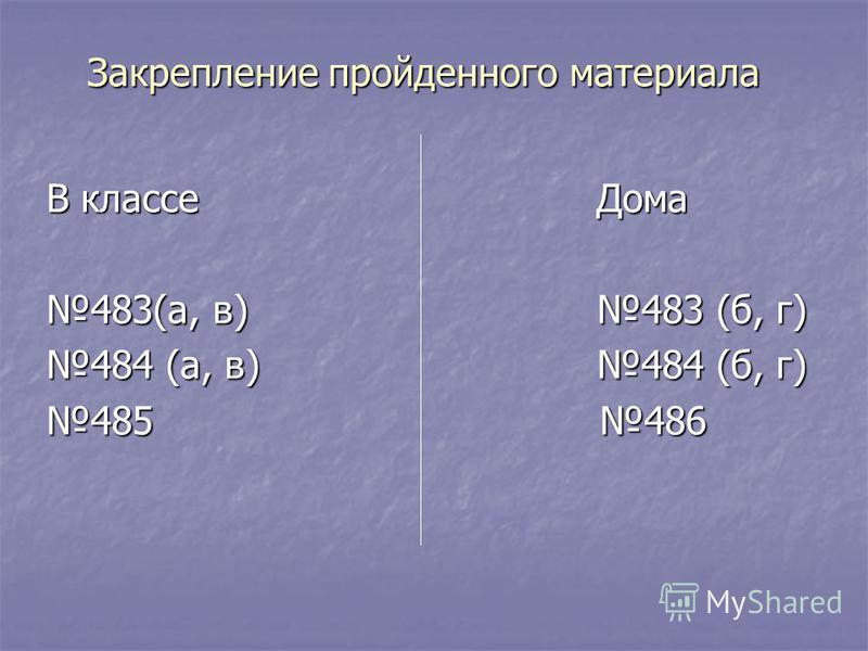 Закрепление пройденного материала В классе Дома 483(а, в) 483 (б, г) 484 (а, в) 484 (б, г) 485 486