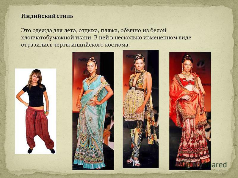 Индийский стиль Это одежда для лета, отдыха, пляжа, обычно из белой хлопчатобумажной ткани. В ней в несколько измененном виде отразились черты индийского костюма.