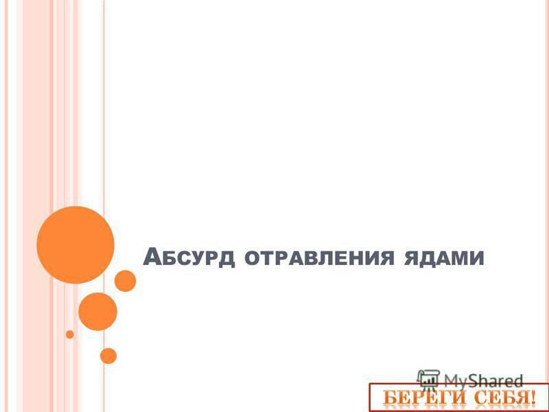А БСУРД ОТРАВЛЕНИЯ ЯДАМИ