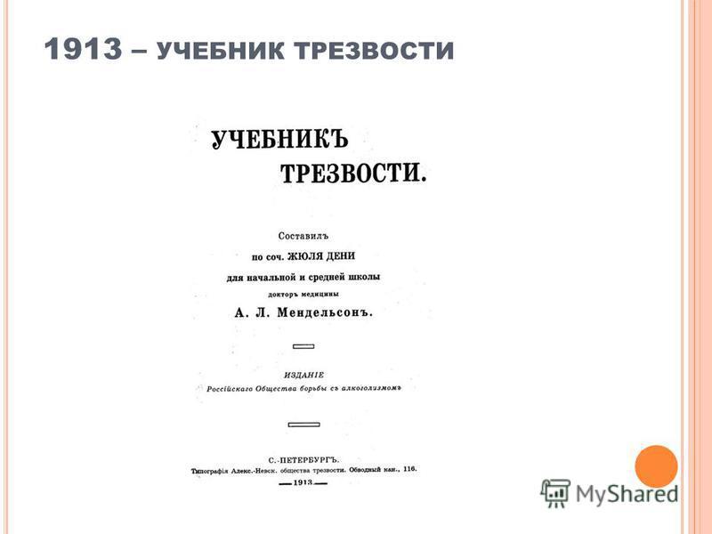1913 – УЧЕБНИК ТРЕЗВОСТИ