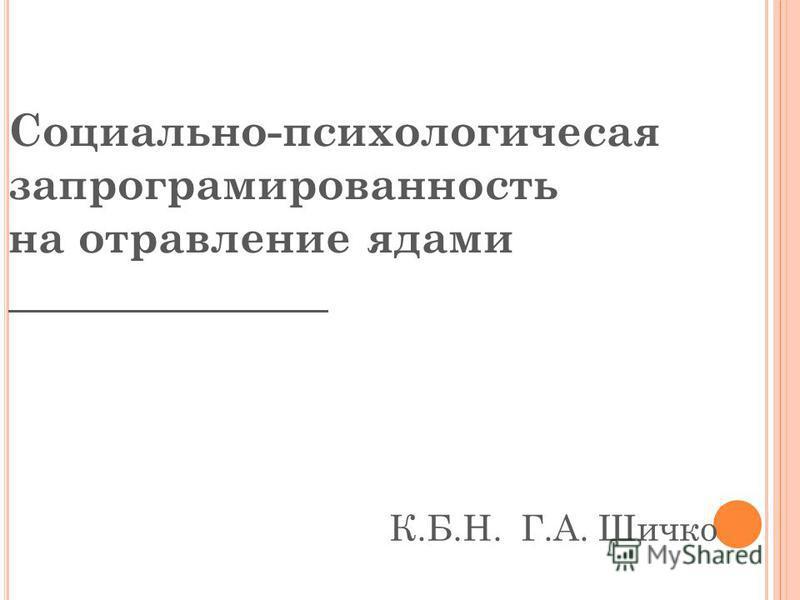 Социально-психологическая запрограммированность на отравление ядами К.Б.Н. Г.А. Шичко