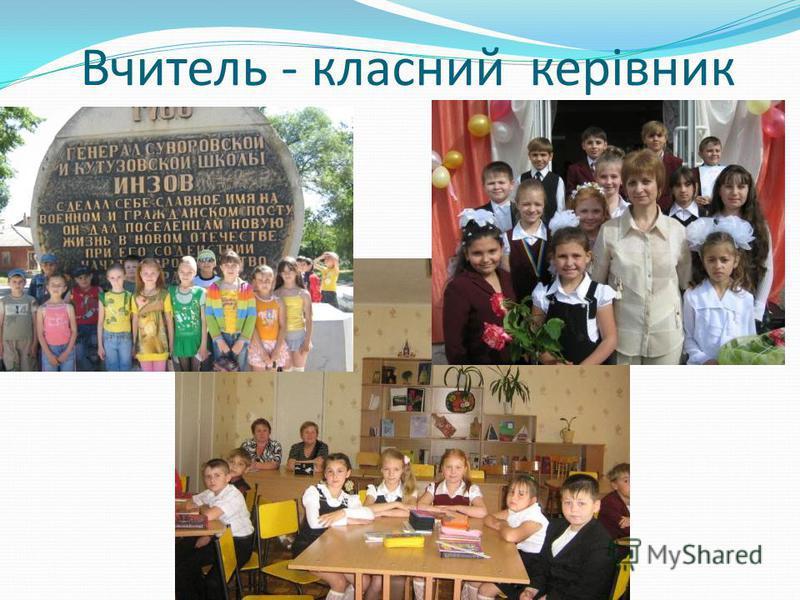 Вчитель - класний керівник