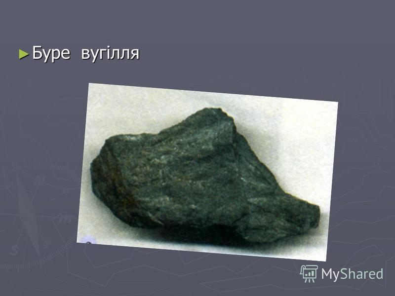Буре вугілля Буре вугілля
