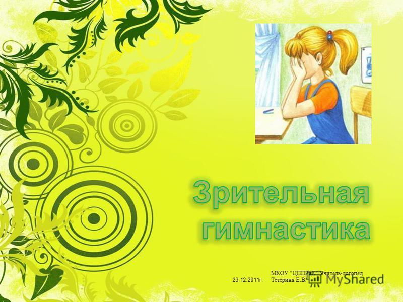 23.12.2011 г. МКОУ ЦППРиК Учитель-логопед Тетерина Е.В.