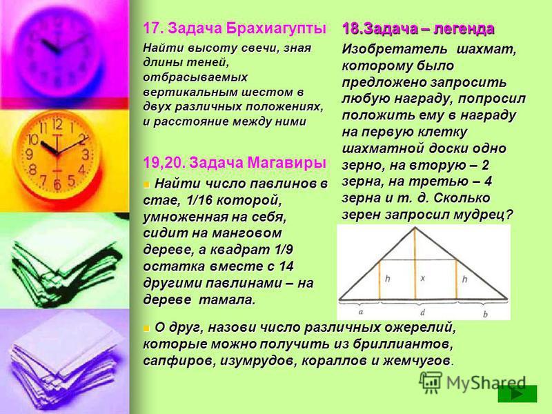17. Задача Брахиагупты Найти высоту свечи, зная отбрасываемых вертикальным шестом в двух различных положениях, и расстояние между ними Найти высоту свечи, зная длины теней, отбрасываемых вертикальным шестом в двух различных положениях, и расстояние м