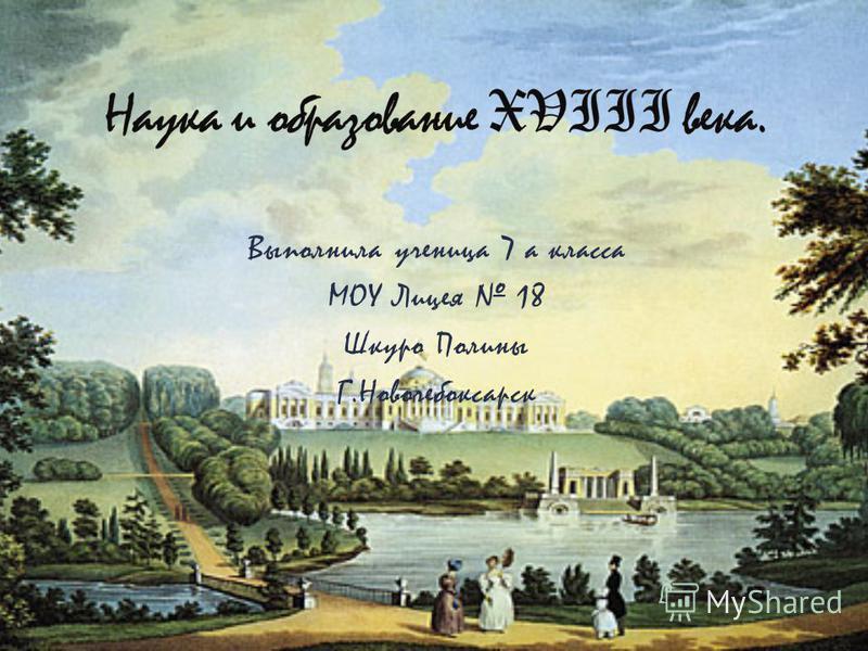 Выполнила ученица 7 а класса МОУ Лицея 18 Шкуро Полины Г.Новочебоксарск