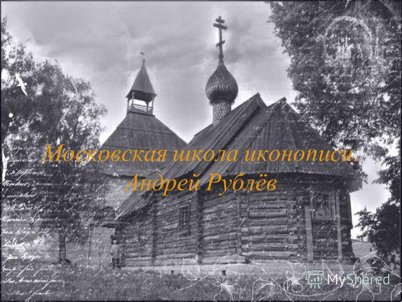 Московская школа иконописи. Андрей Рублёв