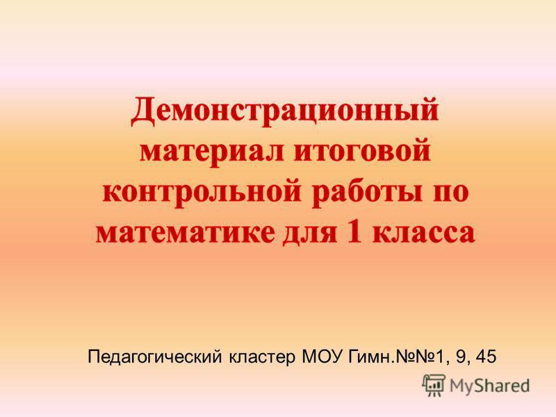 Педагогический кластер МОУ Гимн.1, 9, 45