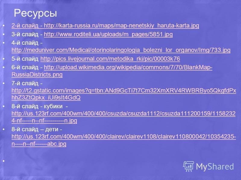 Ресурсы 2-й слайд - http://karta-russia.ru/maps/map-nenetskiy_haruta-karta.jpg2-й слайд - http://karta-russia.ru/maps/map-nenetskiy_haruta-karta.jpg 3-й слайд - http://www.roditeli.ua/uploads/m_pages/5851.jpghttp://www.roditeli.ua/uploads/m_pages/585