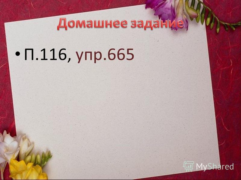 П.116, упр.665