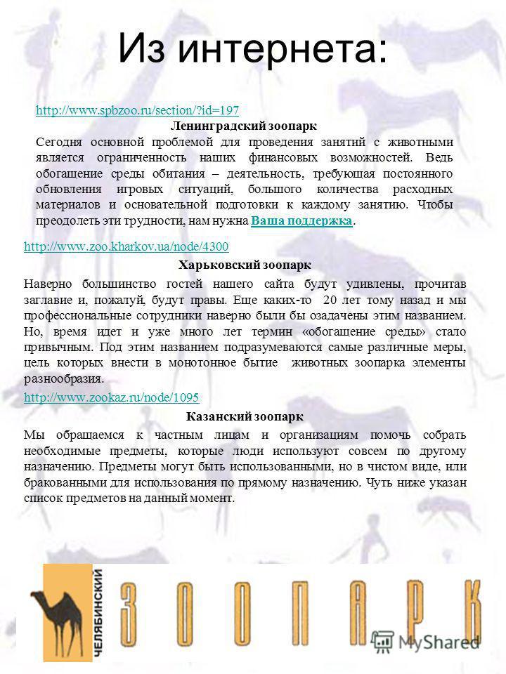 Из интернета: http://www.zoo.kharkov.ua/node/4300 Харьковский зоопарк Наверно большинство гостей нашего сайта будут удивлены, прочитав заглавие и, пожалуй, будут правы. Еще каких-то 20 лет тому назад и мы профессиональные сотрудники наверно были бы о