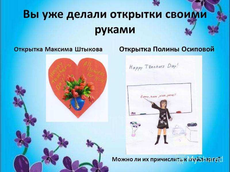 Вы уже делали открытки своими руками Открытка Максима Штыкова Открытка Полины Осиповой Можно ли их причислить к мейл-арту?