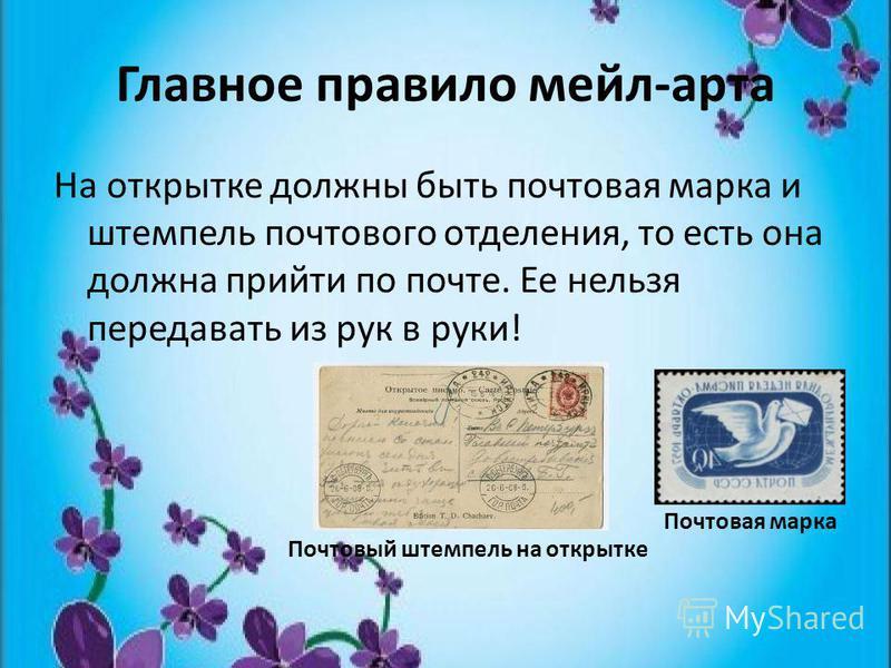 Главное правило мейл-арта На открытке должны быть почтовая марка и штемпель почтового отделения, то есть она должна прийти по почте. Ее нельзя передавать из рук в руки! Почтовая марка Почтовый штемпель на открытке