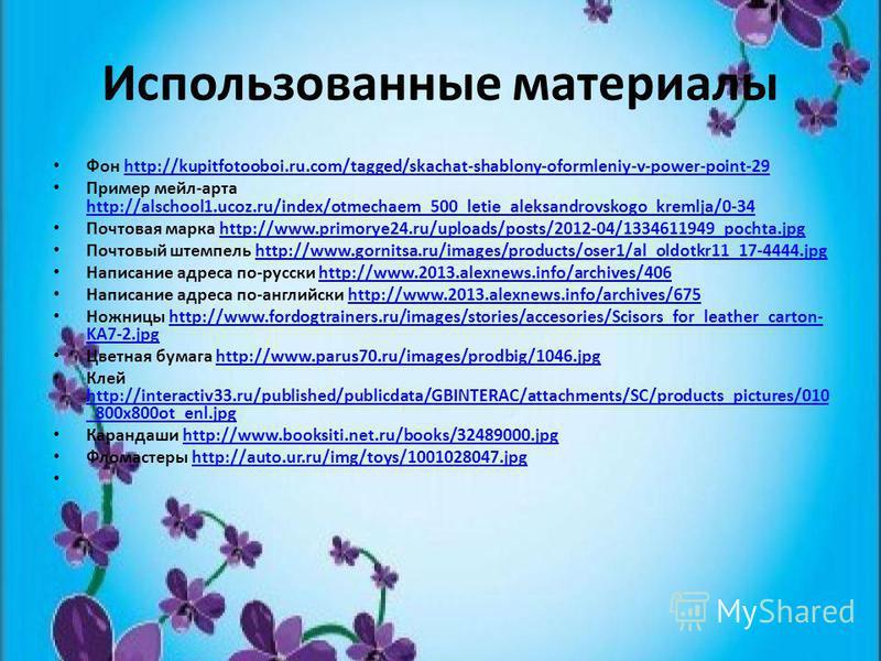 Использованные материалы Фон http://kupitfotooboi.ru.com/tagged/skachat-shablony-oformleniy-v-power-point-29http://kupitfotooboi.ru.com/tagged/skachat-shablony-oformleniy-v-power-point-29 Пример мейл-арта http://alschool1.ucoz.ru/index/otmechaem_500_