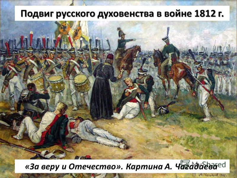 Подвиг русского духовенства в войне 1812 г. «За веру и Отечество». Картина А. Чагадаева