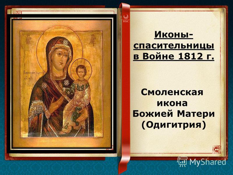 Иконы- спасительницы в Войне 1812 г. Смоленская икона Божией Матери (Одигитрия)