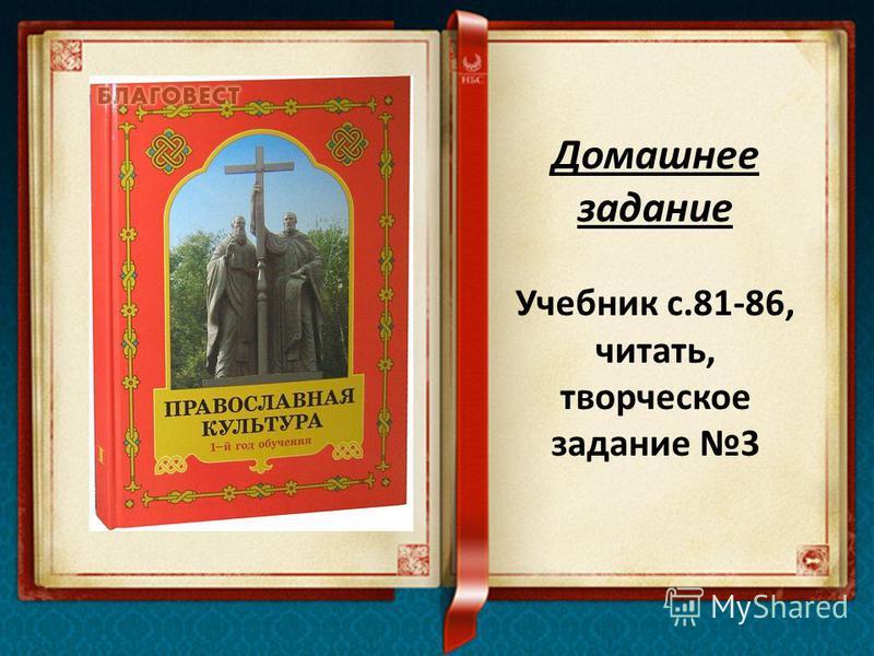 Домашнее задание Учебник с.81-86, читать, творческое задание 3