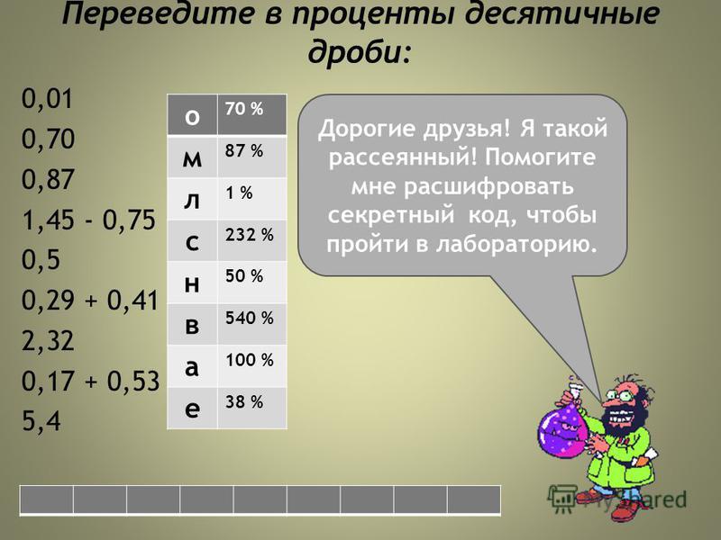 « Секретная лаборатория доктора Пилюлькина» доктора Пилюлькина» Всё в процентах выражаем, Делим, множим, вычитаем, От всего процент находим, Всё в проценты переводим.