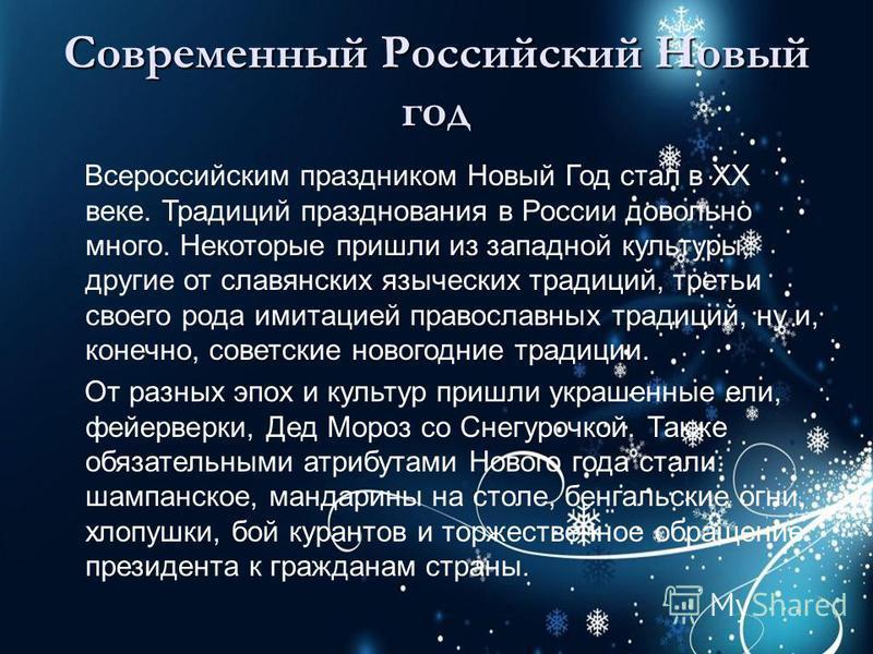 Современный Российский Новый год Всероссийским праздником Новый Год стал в ХХ веке. Традиций празднования в России довольно много. Некоторые пришли из западной культуры, другие от славянских языческих традиций, третьи своего рода имитацией православн