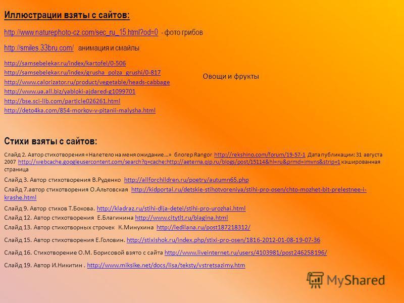 Иллюстрации взяты с сайтов: http://www.naturephoto-cz.com/sec_ru_15.html?od=0http://www.naturephoto-cz.com/sec_ru_15.html?od=0 - фото грибов http://smiles.33bru.com/http://smiles.33bru.com/ анимация и смайлы http://samsebelekar.ru/index/kartofel/0-50