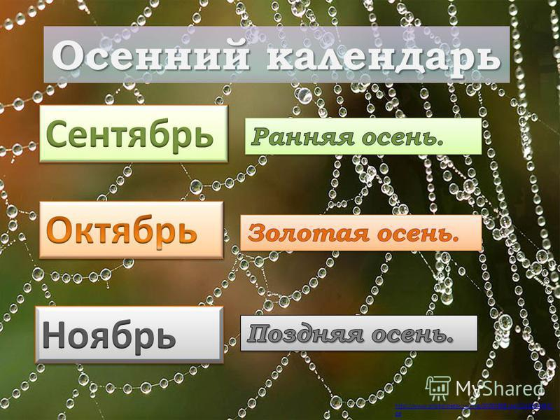 http://www.photolipetsk.ru/img/00000898.jpg?1162934460. j pg Осенний календарь