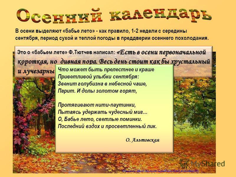 http://www.lady-of-rain.ru/rubric/1519610/profile/friends/page4. html В осени выделяют «бабье лето» - как правило, 1-2 недели с середины сентября, период сухой и теплой погоды в преддверии осеннего похолодания. «Есть в осени первоначальной короткая,