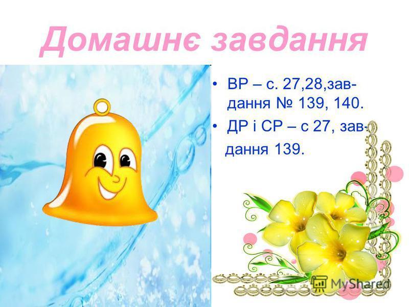 Домашнє завдання ВР – с. 27,28,зав- дання 139, 140. ДР і СР – с 27, зав- дання 139.