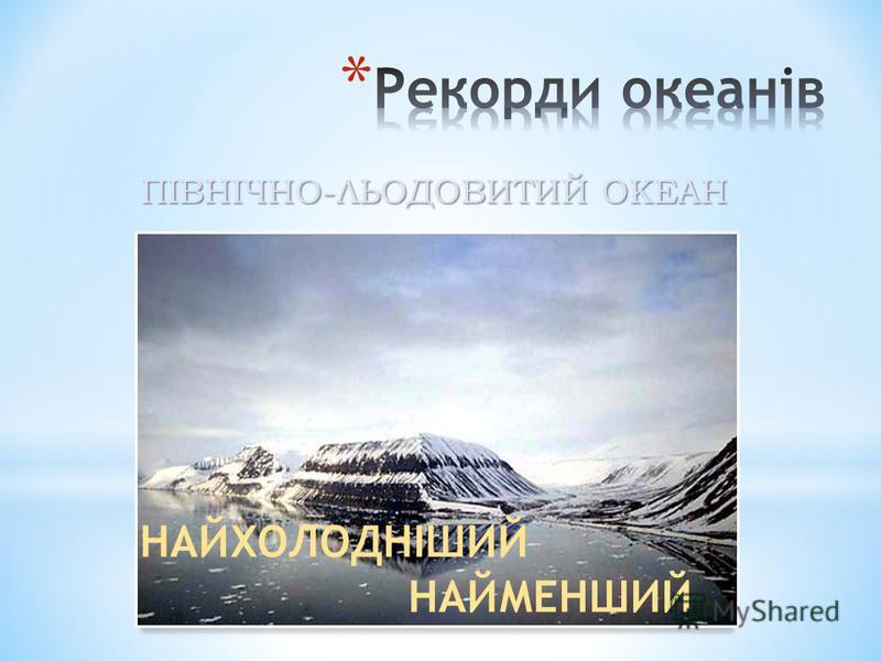 ІНДІЙСЬКИЙ ОКЕАН ДОІСТОРИЧНА РИБА ЦЕЛЕКАНТ