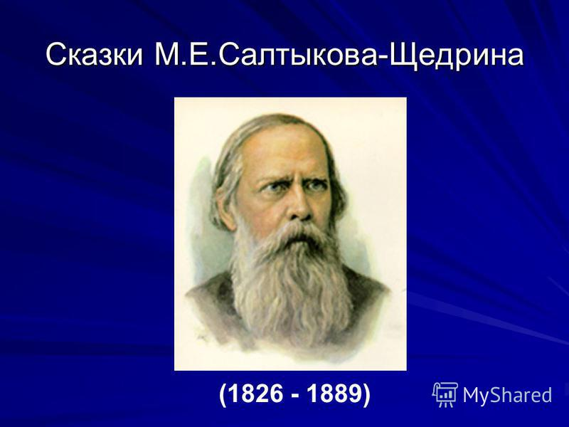 Cказки М.Е.Салтыкова-Щедрина (1826 - 1889)
