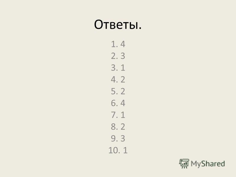 Ответы. 1. 4 2. 3 3. 1 4. 2 5. 2 6. 4 7. 1 8. 2 9. 3 10. 1