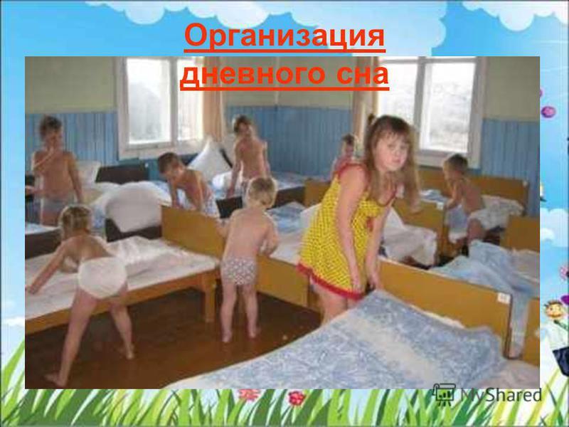 Организация дневного сна
