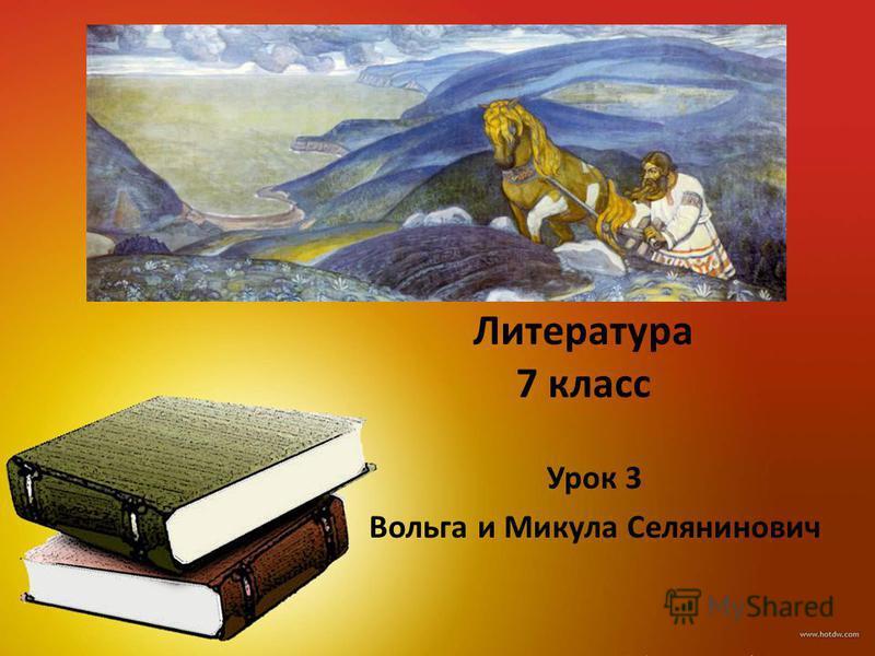 Литература 7 класс Урок 3 Вольга и Микула Селянинович