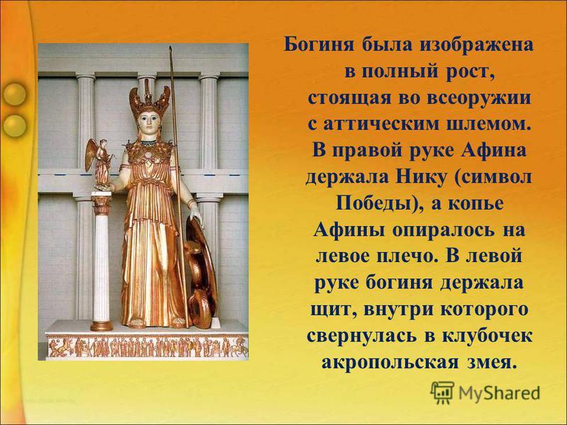 Богиня была изображена в полный рост, стоящая во всеоружии с аттическим шлемом. В правой руке Афина держала Нику (символ Победы), а копье Афины опиралось на левое плечо. В левой руке богиня держала щит, внутри которого свернулась в клубочек каргополь