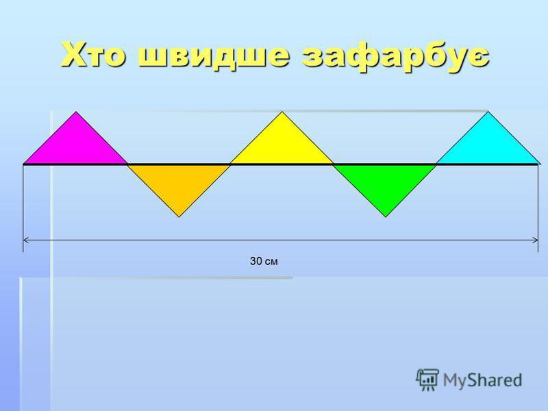 Геометричний кросворд