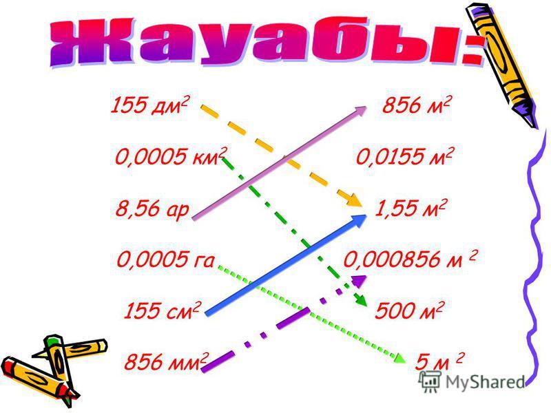 155 дм 2 856 м 2 0,0005 км 2 0,0155 м 2 8,56 ар 1,55 м 2 0,0005 га 0,000856 м 2 155 см 2 500 м 2 856 мм 2 5 м 2