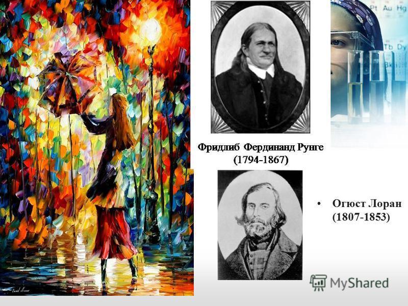 Огюст Лоран (1807-1853)