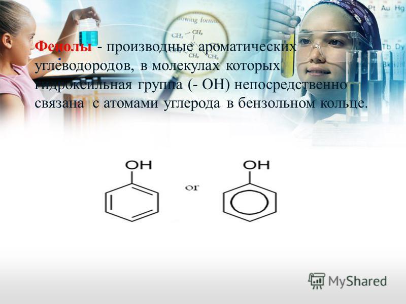 : Фенолы - производныйые ароматических углеводородов, в молекулах которых гидроксильная группа (- ОН) непосредственно связана с атомами углерода в бензольном кольце.