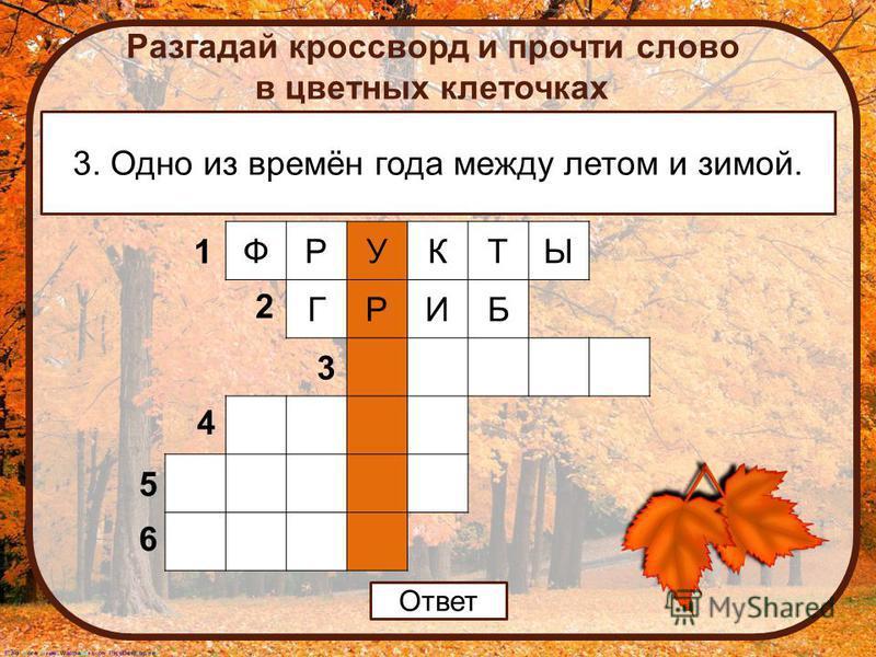 ФРУКТЫ Разгадай кроссворд и прочти слово в цветных клеточках 2. С виду он похож на зонтик, имеет шляпку и ножку. Ответ 1 2 3 4 5 6