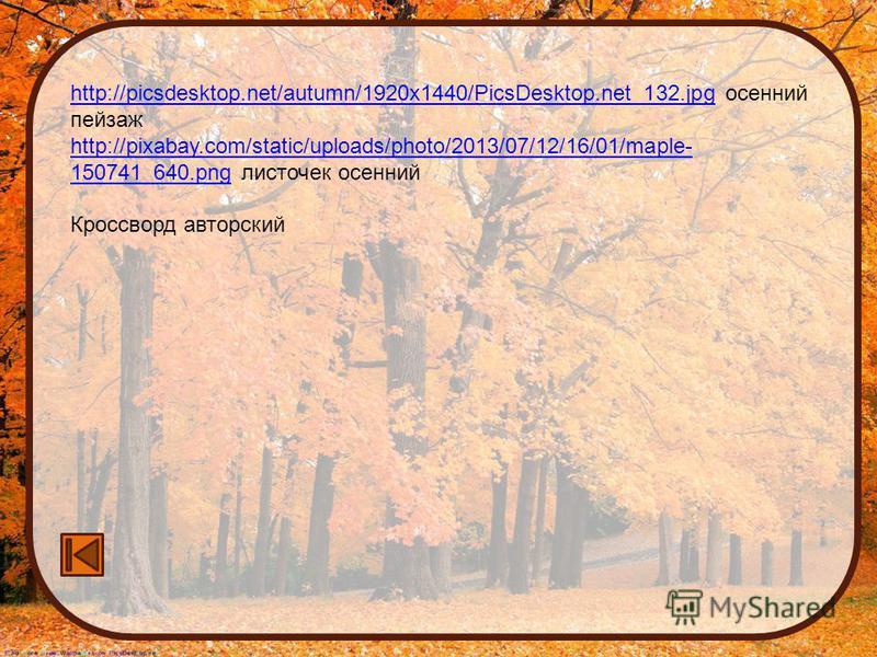 ФРУКТЫ ГРИБ ОСЕНЬ ЛУЖА ТУМАН ИНЕЙ Разгадай кроссворд и прочти слово в цветных клеточках 1 2 3 4 5 6