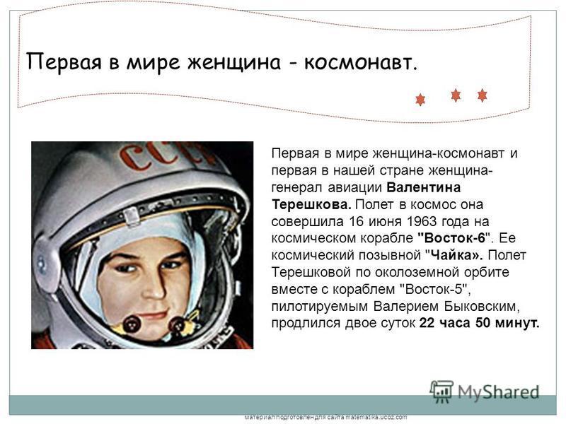 Первая в мире женщина - космонавт., Первая в мире женщина-космонавт и первая в нашей стране женщина- генерал авиации Валентина Терешкова. Полет в космос она совершила 16 июня 1963 года на космическом корабле