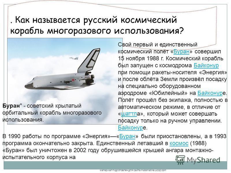 . Как называется русский космический корабль многоразового использования?, Буран