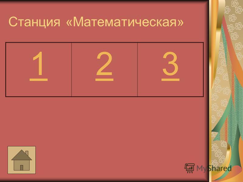 Станция «Математическая» 123