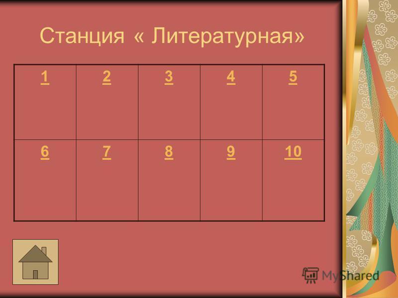 Станция « Литературная» 12345 678910