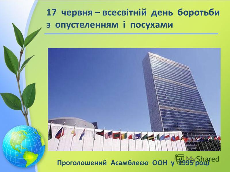 17 червня – всесвітній день боротьби з опустеленням і посухами Проголошений Асамблеєю ООН у 1995 році
