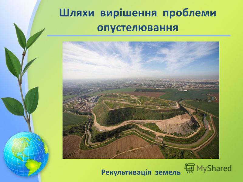 Рекультивація земель Шляхи вирішення проблеми опустелювання
