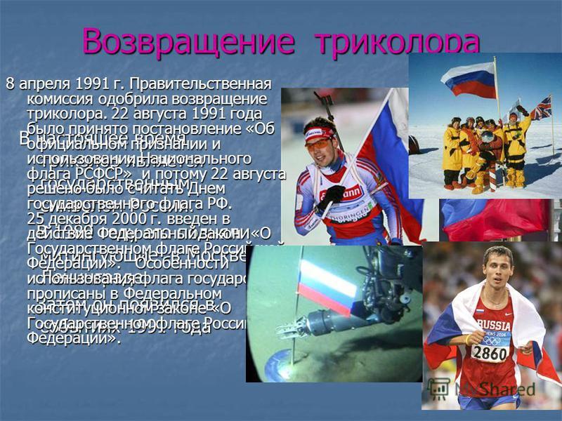 Возвращение триколора В настоящее время триколор является государственным символом России. В 1989 году его подняли митингующие в Москве и Ленинграде. В 1989 году его подняли митингующие в Москве и Ленинграде. Затем он появился в событиях 1991 года За