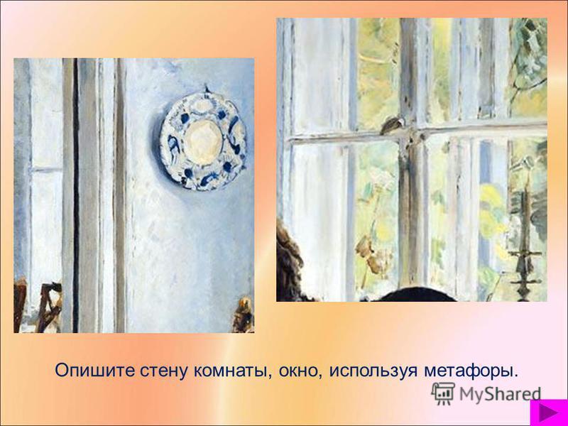 Опишите стену комнаты, окно, используя метафоры.